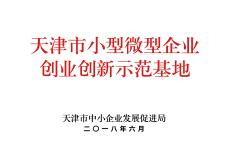 天津代办注册公司