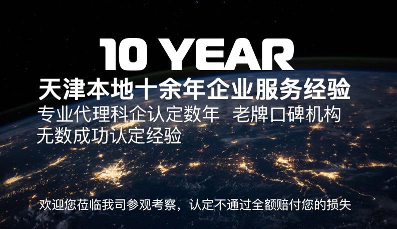 天津会计报税
