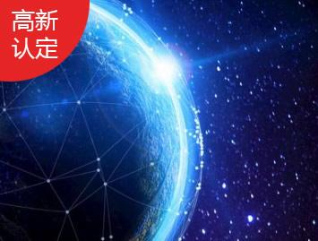天津高新企业认定